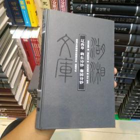 湖湘文库:辽西草·磵东诗钞·麋园诗钞
