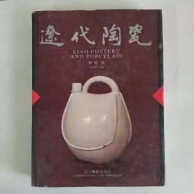 辽代陶瓷     正版库存书   品相看图片