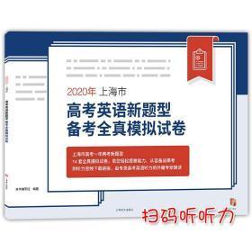 正版现货 2020年新版上海市高考英语新题型备考全真模拟试卷 含答案 上海市高考英语一年两考新题型轻松提高冲刺高考英语复习用书