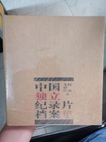 中国独立纪录片档案