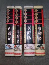中国古典长篇小说 四大名著
