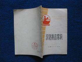 汉语拼音常识(语录)