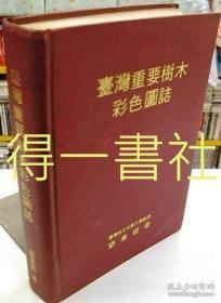 台湾重要树木彩色图志