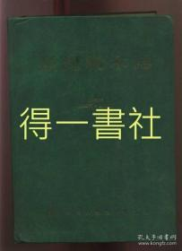 台湾树木图志