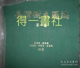 台湾树木图志 1-2册