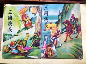 三国演义 第三册 第四册 第61-120回    【上海尚古山房印行】