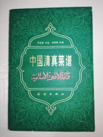 中国清真菜谱(一版一印)*已消毒