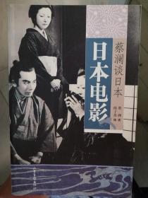 蔡澜谈日本:日本电影