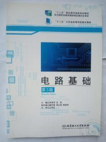 电路基础(第3版)/十二五职业教育国家规划教材