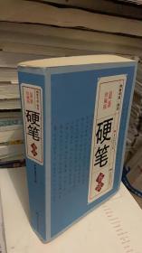 硬笔书法 /曹金洪 编著 / 北京燕山出版社9787540229566