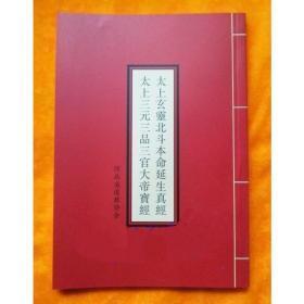 太上三官、北斗经(全一册)