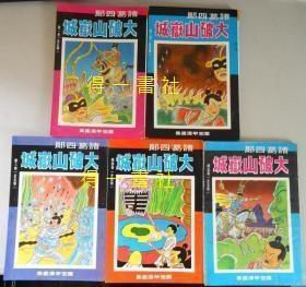 诸葛四郎大破山岳城 1-5册 民国67年版