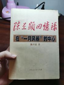 陈丕显回忆录 在一月风暴的中心  一版一印10#