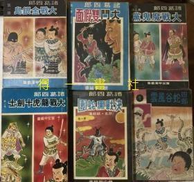 诸葛四郎 9套 55册合售 民国67年版