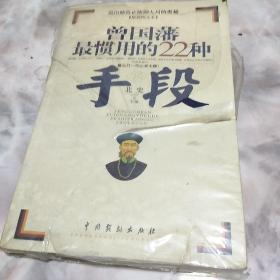 曾国藩最惯用的22种手段