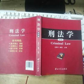 刑法学(第4版)