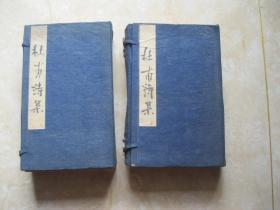 杜诗镜铨 20巻、首巻1巻 10册《注意,缺最后1册,卷19,20》 同治11 [1872]  望三益斋版