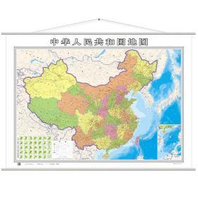 【推荐版】中国地图挂图全新正版超大约15×11米整张高清防水精装客厅会议厅办公室家用中华人民共和国34分省行政区划全图