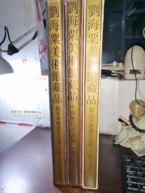 刘海粟美术馆藏品:刘海粟绘画作品集 中国历代书画集 刘海粟油画作品集(3本合售)