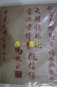 旅美华侨统一义捐救国总会征信录 民国30年版