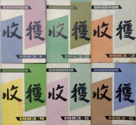 《收获》1983年第1,2,3,4,5,6期全年6册合售(陆文夫中篇名作《美食家》高晓声短篇《泥脚》从维熙长篇《北国草》连载全,黄蓓佳中篇《请与我同行》《秋色宜人》贾平凹中篇《小月前本》沙汀中篇《木鱼山》高晓声中篇《蜂花》徐小斌中篇 《河的两岸是生命之树》德兰长篇《求》第二部等,详见目录)