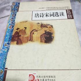 唐诗宋词选读:普通高中课程标准实验教科书·语文选修