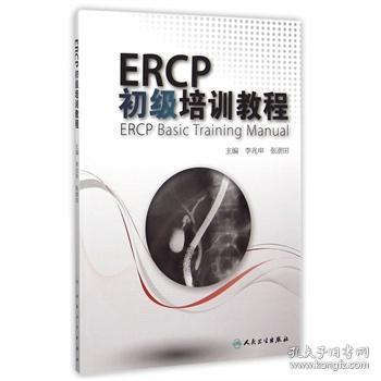 ERCP初级培训教程