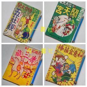 西游记漫画集 4册合售