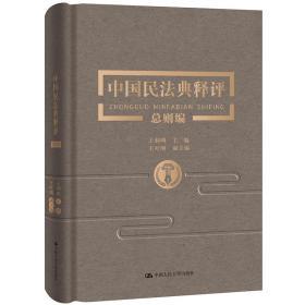 王利明著《中国民法典释评总则编》