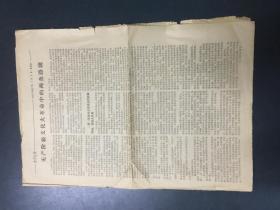报纸:东方红报1967.1.7