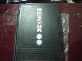 围棋定式大辞典