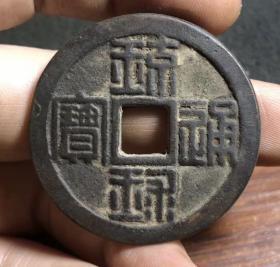大型琉球通宝背 半铢半朱古钱币,