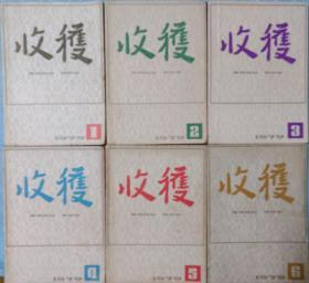 《收获》杂志1979年第1,2,3,4,5,6期全年6册合售(第1期为复刊号,各期重要作品包括周而复长篇《上海的早晨》第三部,杨沫长篇《东方欲晓》第一部,叶辛长篇《我们这一代年轻人》从维熙中篇名作《大墙下的红玉兰》 冯骥才中篇《啊!》等)