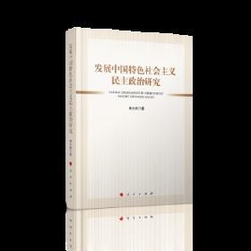 发展中国特色社会主义民主政治研究