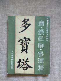 中国传统名帖放大临摹本:唐 颜真卿 多宝塔(下)