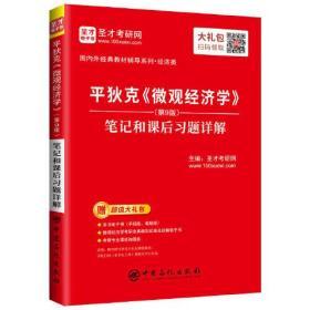 圣才教育:平狄克《微观经济学》(第9版)笔记和课后习题详解