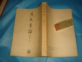 (易学)焦氏易诂 (尚秉和 撰;陈金生点校)   、1991年1版1印。 书品详参图片及描述所云
