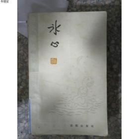 【特价】冰心散文随笔选集冰心  著;杨流昌  编