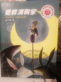 中国第一套微童话经典作品集:蟋蟀演奏家(美绘版)