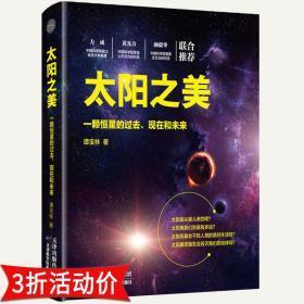 太阳之美:一颗恒星的过去现在和未来//银河系外行星太空宇宙科普常识一本通书籍生命简史给孩子讲太阳系旅行指南儿童太空百科全书