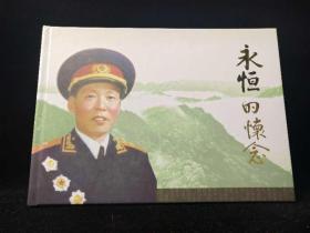 永恒的怀念-胡备文将军画册