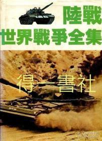 世界战争全集:陆战
