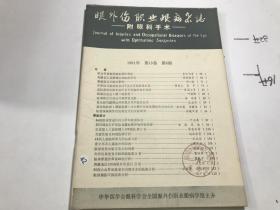 眼外伤职业眼病杂志 附眼科手术 1991  第13卷 第2期