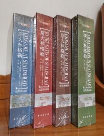 斯大林格勒三部曲(典藏版)精装 全【 三卷共4册】