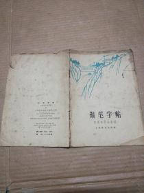 钢笔字帖(农民杂字四字经)