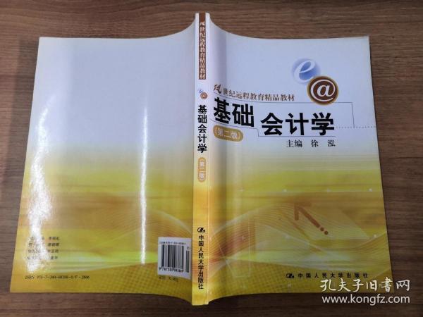 21世纪远程教育精品教材:基础会计学