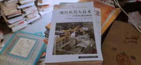 现代机器人技术.万能机器的制造   店18