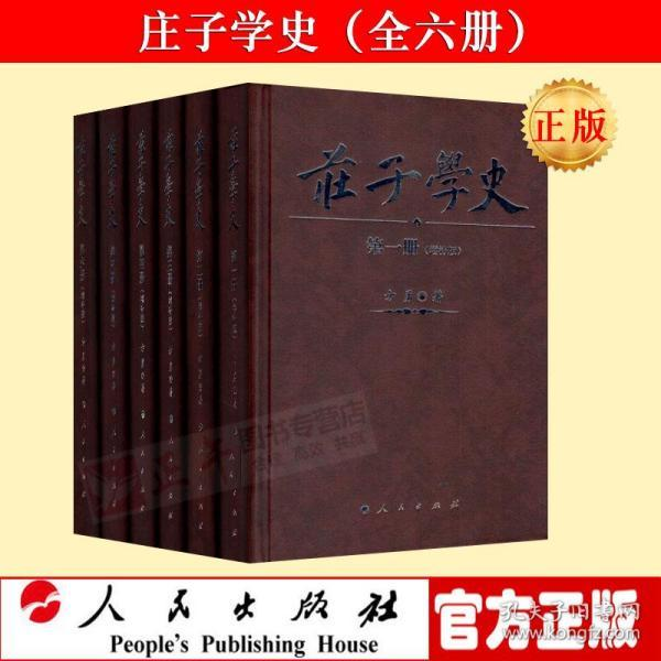 庄子学史(全六册)(增补版)