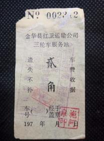 文革时期金华县红卫运输公司三轮车票
