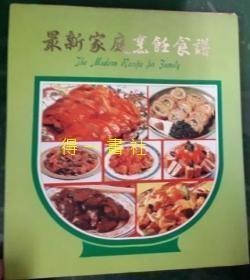 最新家庭烹饪食谱 民国72年版
